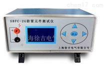 SBFC-2G防雷元件测试仪