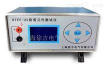 HTFC-2G防雷元件测试仪