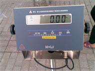 安徽到哪里買防爆電子地磅 蕪湖防爆電子秤價格多少錢