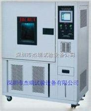 JR-WS-80A可编程调温调湿试验箱生产厂家/温湿度箱