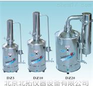 DZ-5/10/20不銹鋼電熱蒸餾水器(普通型)