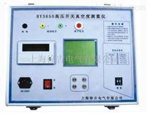 BY3650高压开关真空度测量仪