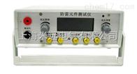 FC-2GB 防雷元件测试仪 测压敏电阻气体放电管 0~1999V