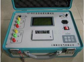 FP-BZC全自动变比测试仪