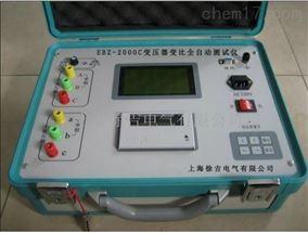 EBZ-2000C全自动变压器变比测试仪