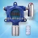 DSZ900固定式气体检测报警仪