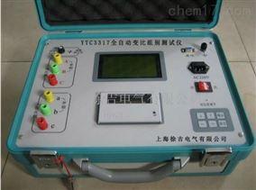 YTC3317 全自动变比组别测试仪