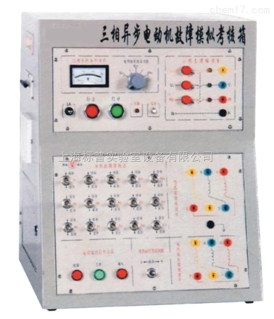 三相异步电动机故障模拟考核箱|维修电工技能实训考核装置
