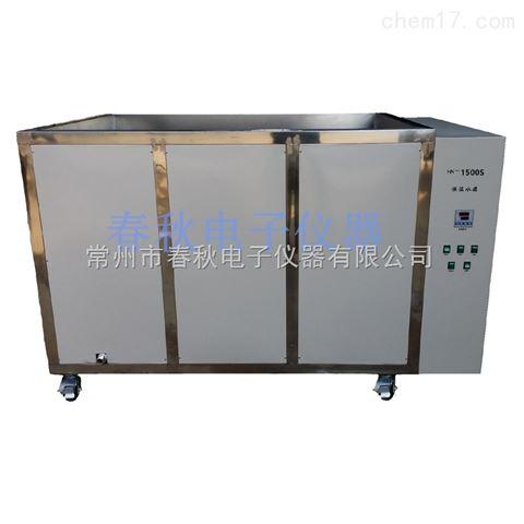 超大容量恒温水箱