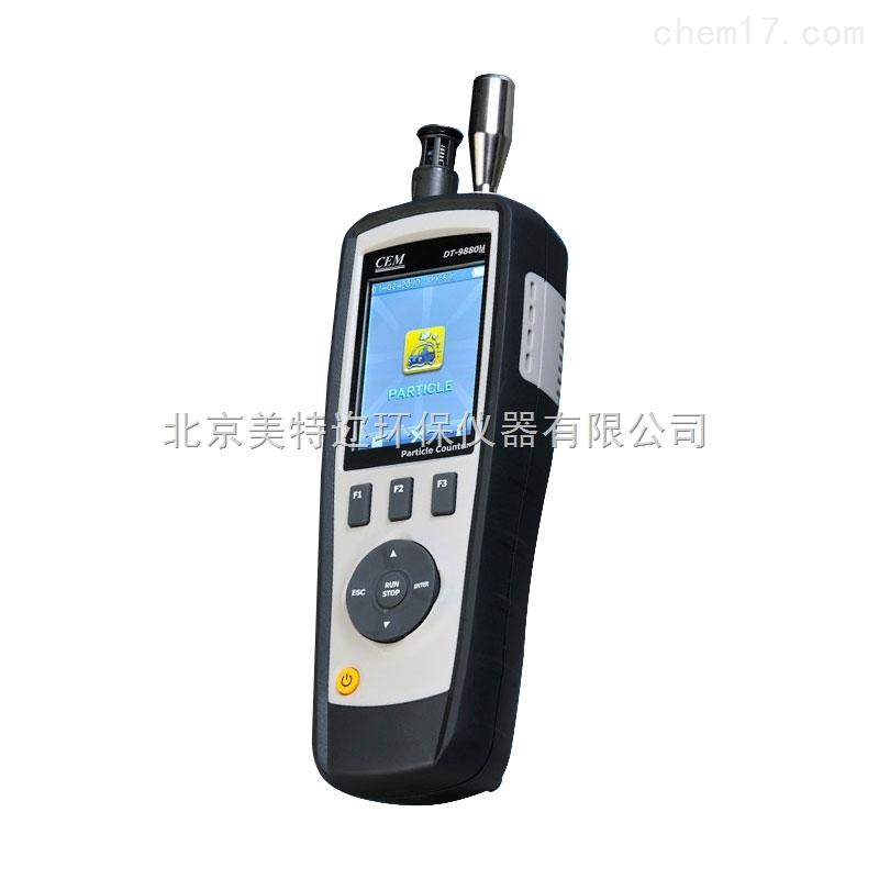 DT-9880M四合一粒子计数器 DT-9881M空气质量检测仪