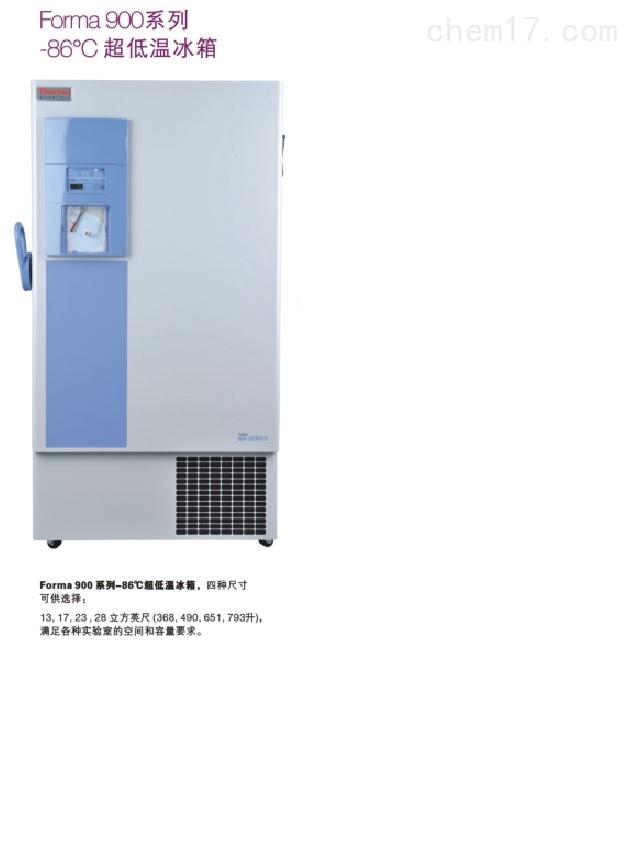 Forma 995超低温冰箱(-86℃)有货 超低价
