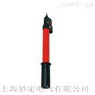 MD系列高压验电笔