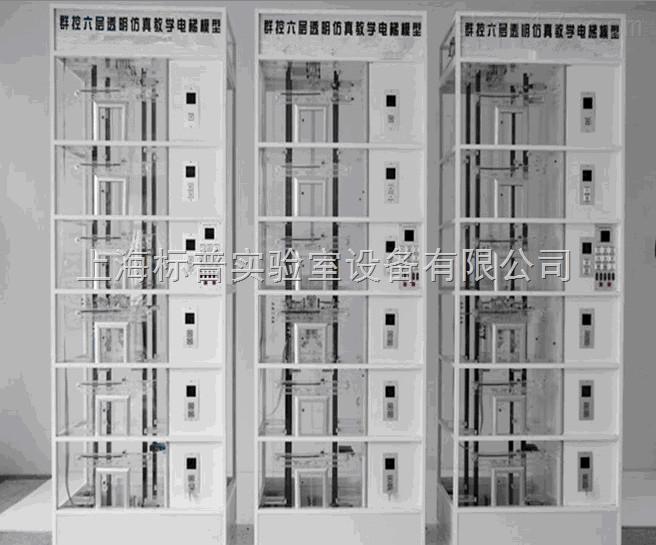 群控三联六层透明仿真教学电梯模型|透明仿真电梯教学模型
