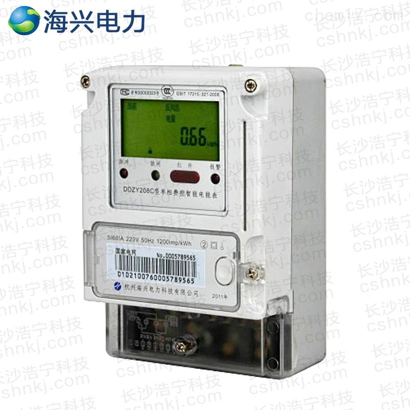 ddzy208c 杭州海兴ddzy208c型单相智能电能表