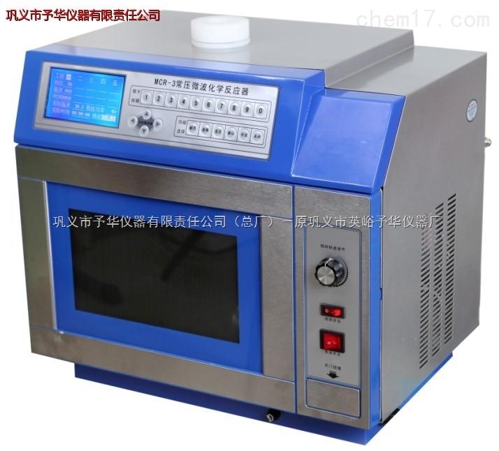MCR-3微波化学反应器(巩义予华仪器*)