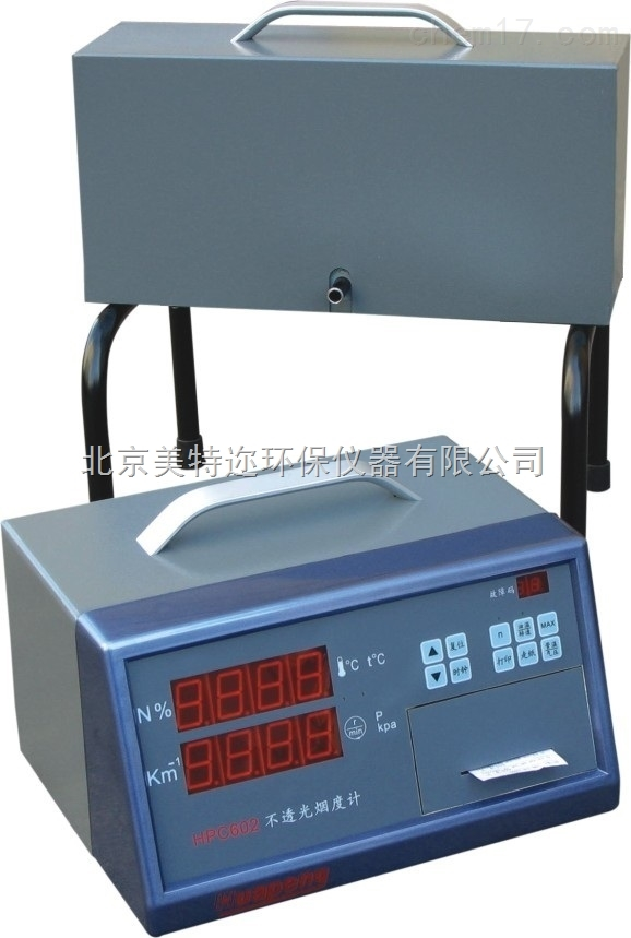 HPC602不透光烟度计 柴油车加速减速冒烟分析仪