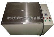 YK-200L大型恒温水箱