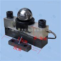 电子地磅/汽车衡压力传感器桥式传感器40T