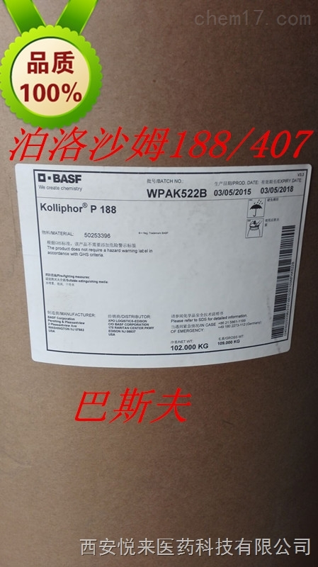药用级泊洛沙姆188【泊洛沙姆】  Z新效期 、25kg
