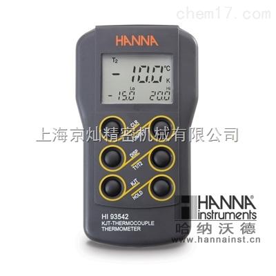 哈纳双量程温度计HI93531