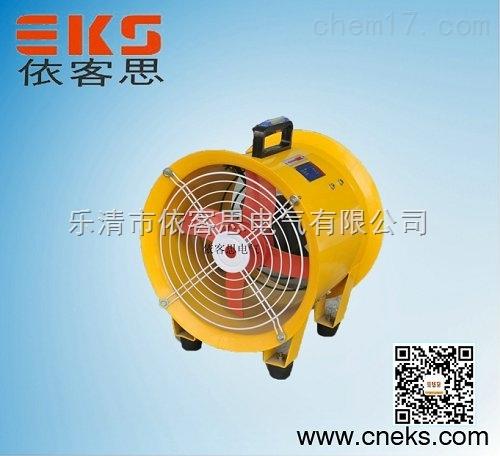 bydf32-750W/390pa隔爆型防爆轴流风机移动式通风换气机
