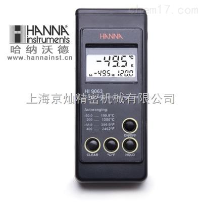 哈纳温度测定仪HI9063