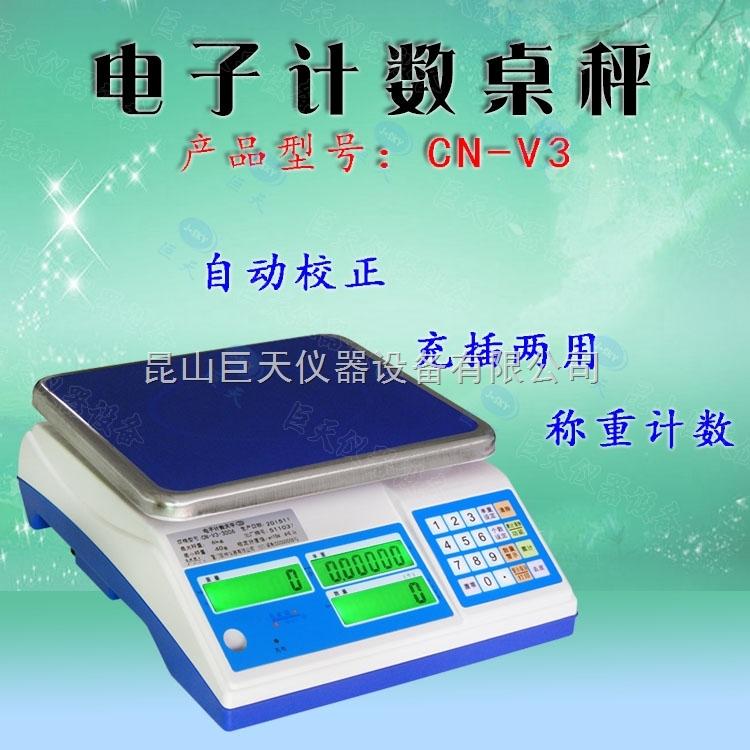 计数电子秤价位 6公斤称个数电子桌称 樱花品牌