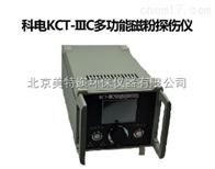 KCT-IIIC数字磁粉探伤仪