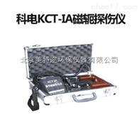 KCT-IA磁粉探伤仪 检查零件表面缺陷检测仪