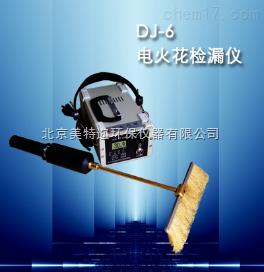DJ-6A电火花检漏仪 检测金属防腐涂层质量的专用仪器