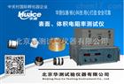 HCGEST液体、粉末电阻率测试仪