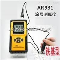 AR931涂层测厚仪 镀锌层测厚仪价格