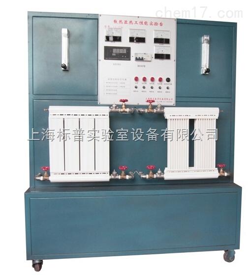 散热器热工性能实验台|热工类实验装置