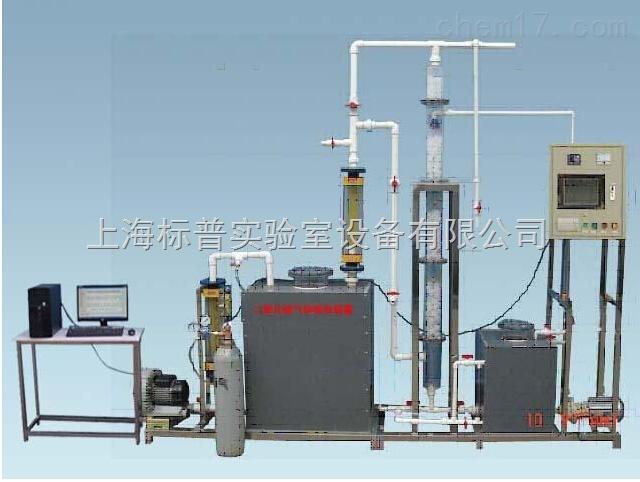 碱液吸收法净化气体中的二氧化硫设备|气体吸收净化治理实验设备