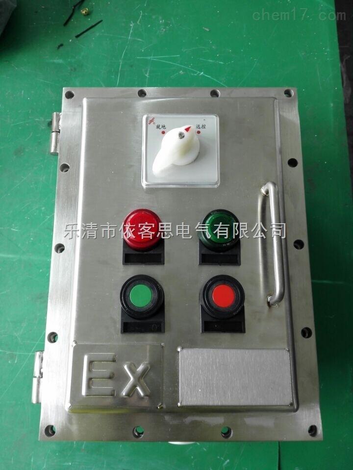 LCZ8030-A4D4G现在停止防爆控制按钮