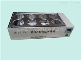 HH.S21-8电热恒温水浴锅