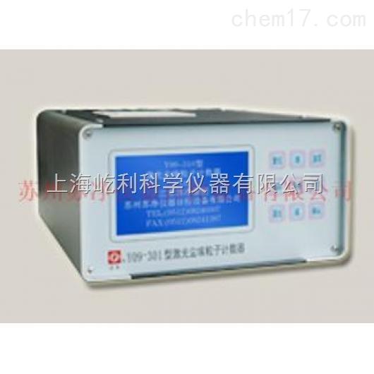蘇州蘇淨 Y09-301AC-DC 激光塵埃粒子計數器