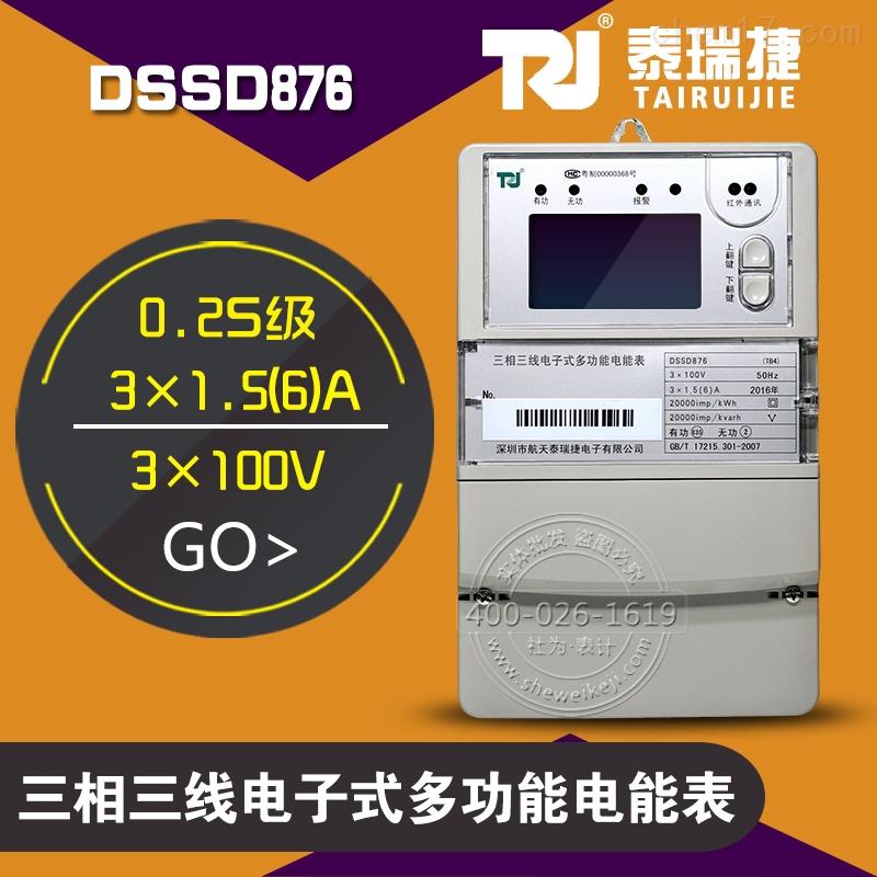 泰瑞捷dssd876三相多功能电能表0