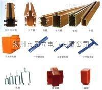 金属外壳管式十二极滑触线HXTL-12-10/50