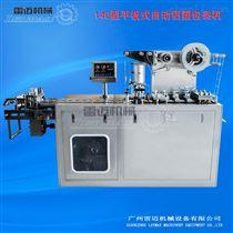 DPP-250深圳平板式铝塑泡罩包装机包电子烟