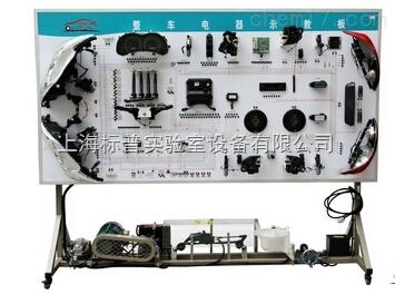 本田雅阁2.4L整车电器系统示教板|汽车全车电器实训设备