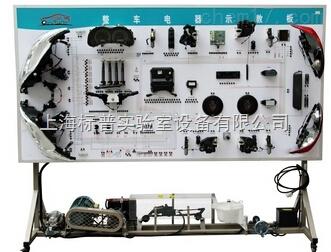 丰田海狮整车电器系统示教板|汽车全车电器实训设备