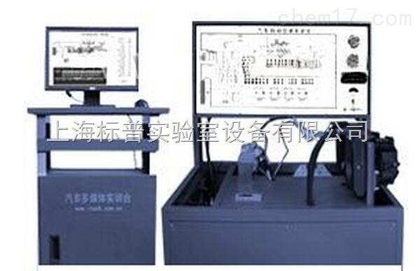 汽车自动空调测控教学系统实训台|汽车空调系统实训台