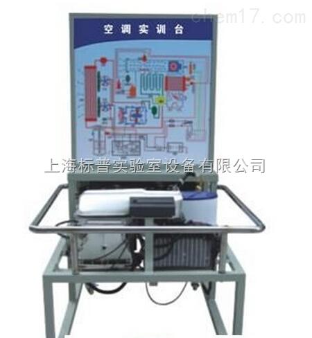 大众桑塔纳2000汽车手动空调系统实训台(发动机带动)|汽车空调系统实训台