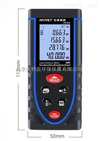HT-310激光测距仪 带语音播报