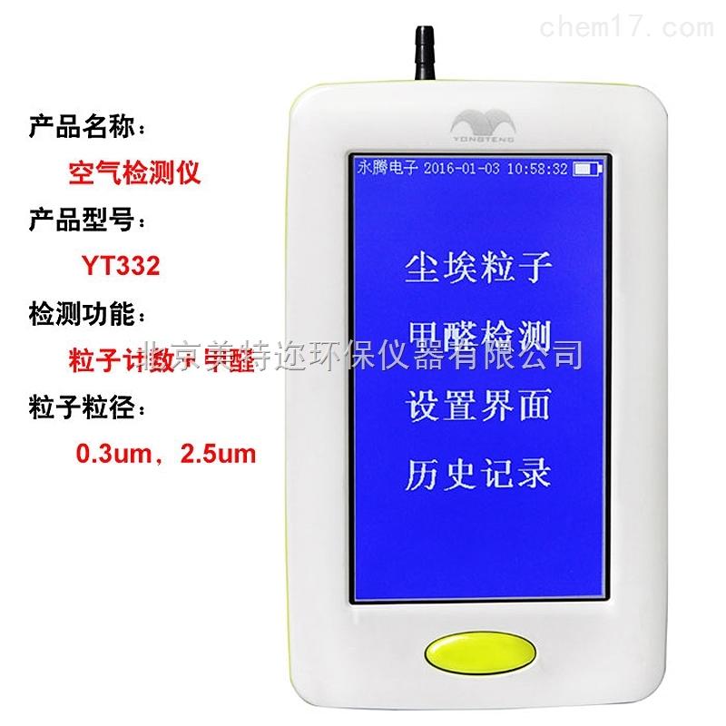 YT332空气检测仪0.3/2.5微米粒子计数器甲醛