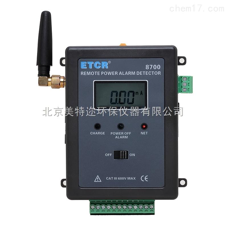 ETCR8700远程断电/漏电报警监测仪*