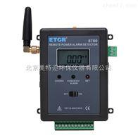 ETCR8700遠程斷電/漏電報警監測儀廠家直銷