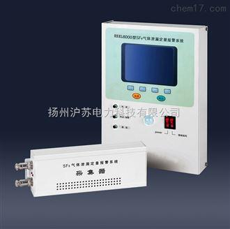 HSXL6000  SF6气体泄漏定量监控系统