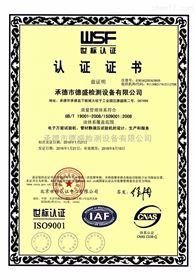 ISO企业管理证书